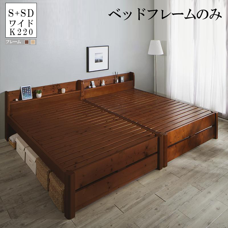 (送料無料) すのこベッド 連結 ベッドフレームのみ (ワイドK220 シングル×セミダブル) 家族の成長に合わせて高さ調節できる頑丈すのこファミリーベッド セイヴィサージュ 木製 棚付き 宮付き コンセント付き ベット ナチュラル ブラウン