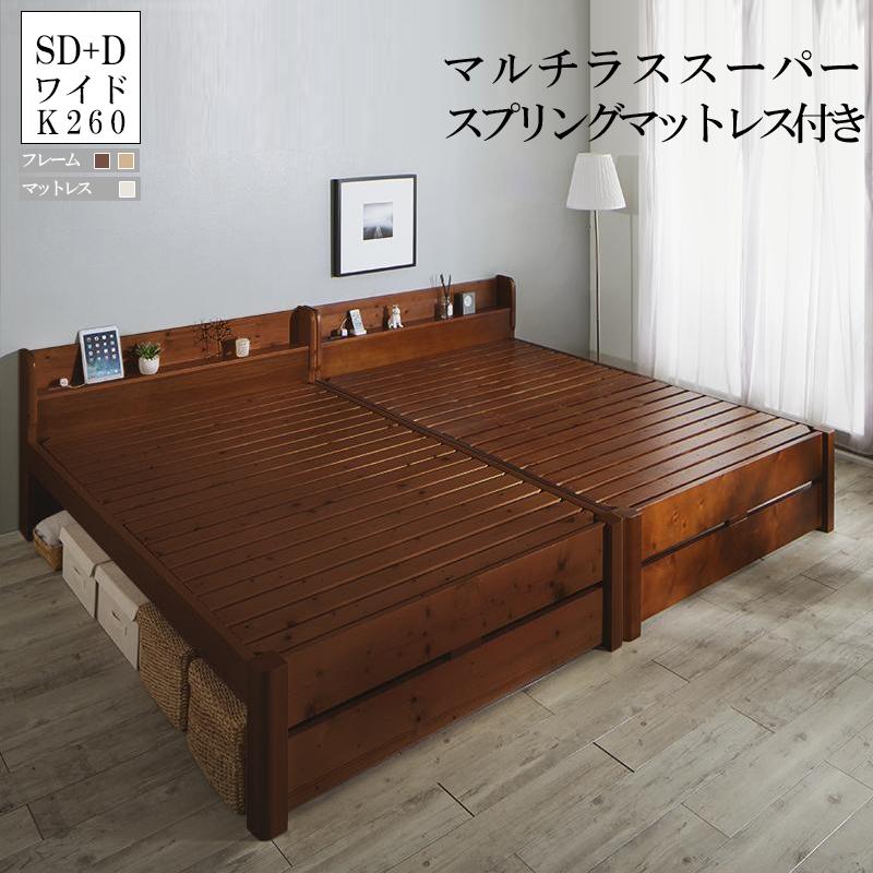 (送料無料) すのこベッド 連結 ベッドフレーム マットレスセット (ワイドK260 セミダブル×ダブル) 家族 高さ調節できる頑丈すのこファミリーベッド セイヴィサージュ マルチラススーパースプリングマットレス付き 木製 棚付き 宮付き コンセント付き ベット