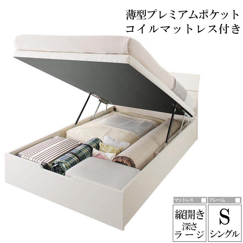 (送料無料) ベッド シングル ベッドフレーム マットレスセット 縦開き 深さラージ 大容量収納跳ね上げベッド WEISEL ヴァイゼル 薄型プレミアムポケットコイルマットレス付き ベット 木製 すのこ 収納付きベッド ホワイト