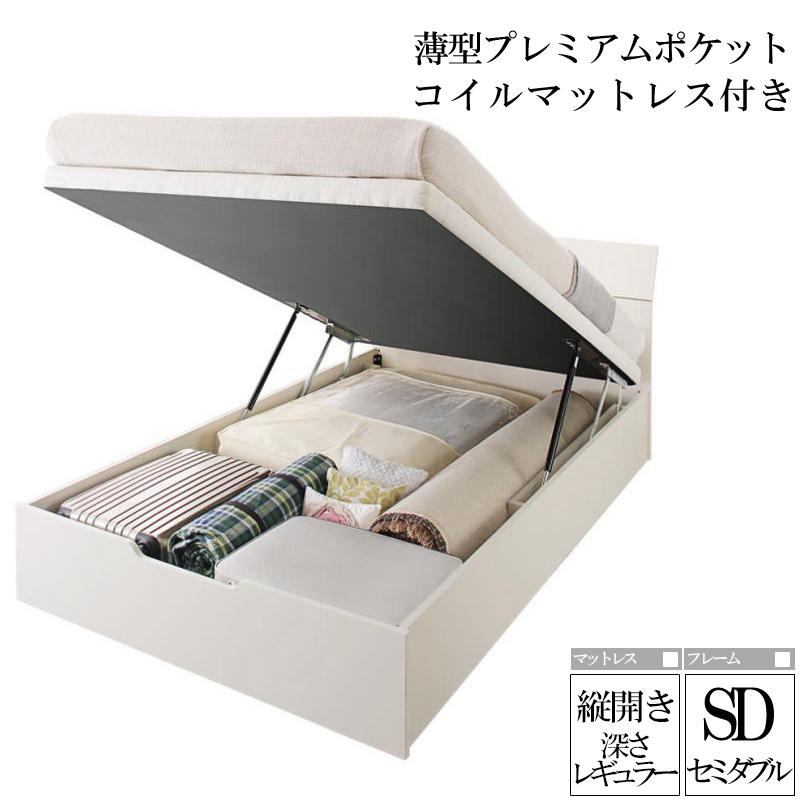 (送料無料) ベッド セミダブル ベッドフレーム マットレスセット 縦開き 深さレギュラー 大容量収納跳ね上げベッド WEISEL ヴァイゼル 薄型プレミアムポケットコイルマットレス付き ベット 木製 すのこ 収納付きベッド ホワイト