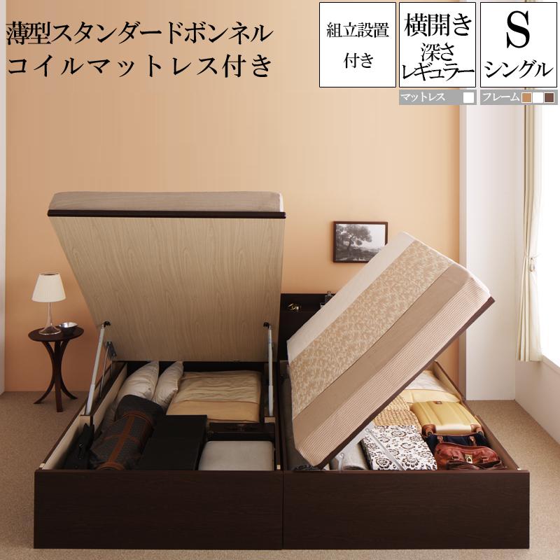 (送料無料) 組み立て サービス付き 国産跳ね上げ式収納ベッド レギュラー シングル 横開き 薄型スタンダードボンネルコイルマットレス付き フリーダ シングルベッド 日本製フレーム マットレス付き 大容量 収納付きベッド コンセント 木製 シングルサイズ