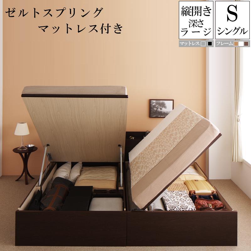 (送料無料) 国産跳ね上げ式収納ベッド ラージ シングル 縦開き ゼルトスプリングマットレス付き フリーダ シングルベッド 日本製フレーム マットレス付き 大容量 収納付きベッド コンセント 木製 シングルサイズ