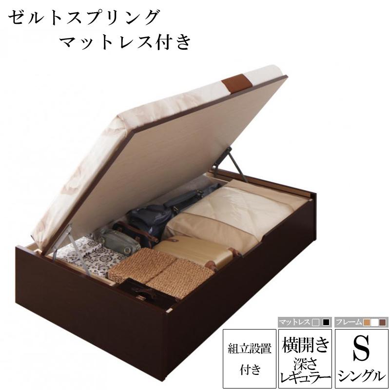 【送料無料】 収納付き ベッド ベット シングルベッド 木製 大容量 収納ベッド シングル ホワイト 白 ブラウン 茶 Regless リグレス ゼルトスプリングマットレス付き 組立設置付 横開き 500033221