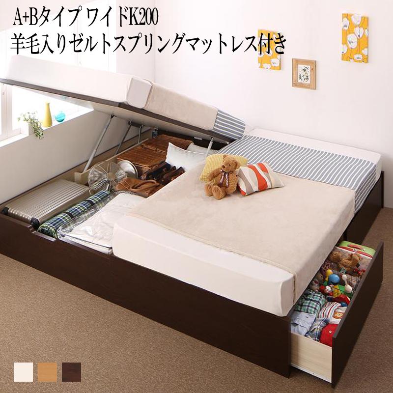 お客様組立 コンパクトに壁付けできる国産ファミリー収納連結ベッド Alonza アロンザ 羊毛入りゼルトスプリングマットレス付き A+Bタイプ ワイドK200
