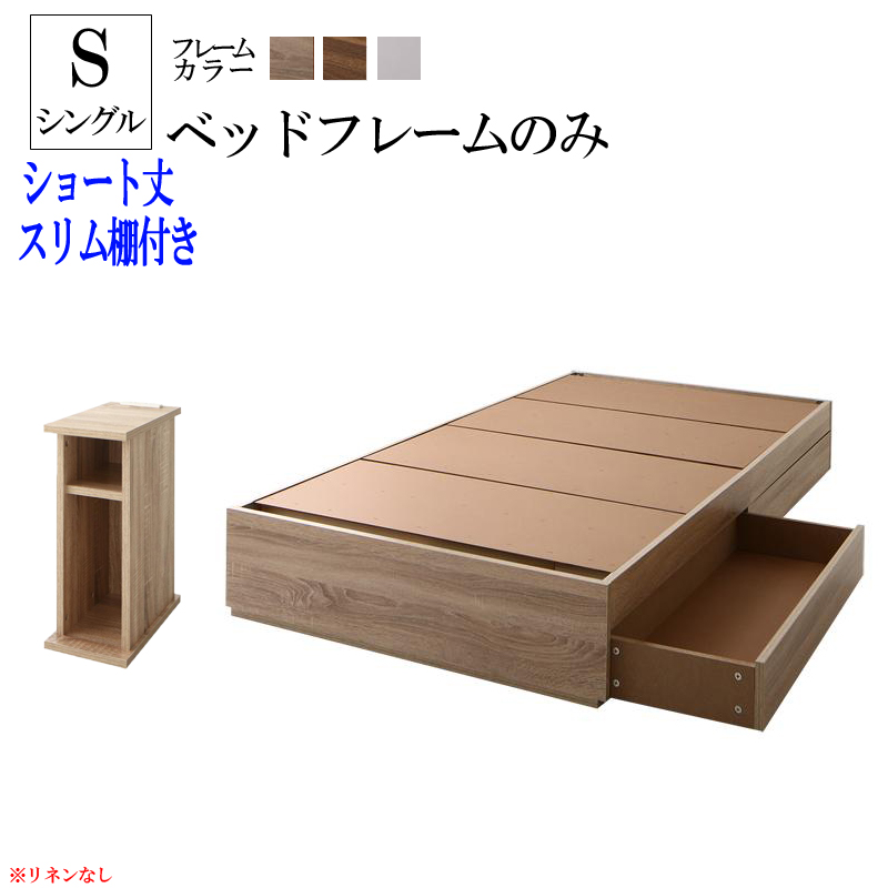 送料無料 ベッド ベッドフレームのみ シングル 収納 コンパクト収納ベッド CSコンパクトスモール ベッドフレームのみ シングルベッド ホワイト ナチュラル ウォルナットブラウン 一人暮らし おすすめ おしゃれ