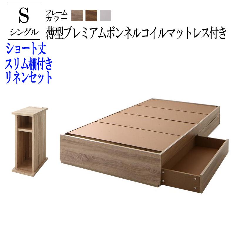 送料無料 ベッド マットレス付き シングル 収納 コンパクト収納ベッド CSコンパクトスモール 薄型プレミアムボンネルコイルマットレス付き シングルベッド マット付き 収納ベッド ホワイト ナチュラル ウォルナットブラウン 一人暮らし おすすめ おしゃれ
