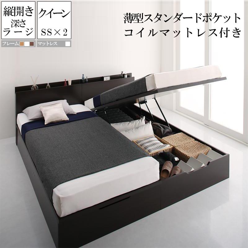 お客様組立 シンプルモダンデザイン大容量収納跳ね上げ大型ベッド 薄型スタンダードポケットコイルマットレス付き 縦開き クイーン(SS×2) 深さラージ