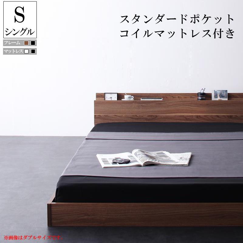 送料無料 ベッド マットレス付き シングル 新生活おすすめの10億円売れたフロアベッドシリーズ  スタンダードポケットコイルマットレス付き シングルベッド マット付き ウォルナットブラウン ブラック 一人暮らし おすすめ おしゃれ