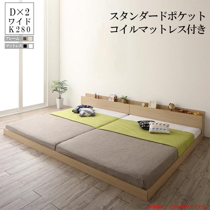 送料無料 ベッドフレーム マットレス ワイドK280 (ダブル×2台) 連結 ベッド ベット 棚付き コンセント付き ライト付き 大型モダンフロア連結ベッド Equale エクアーレ スタンダードポケットコイルマットレス付き フロアーベッド ローベッド ロータイプ 木製 おしゃれ