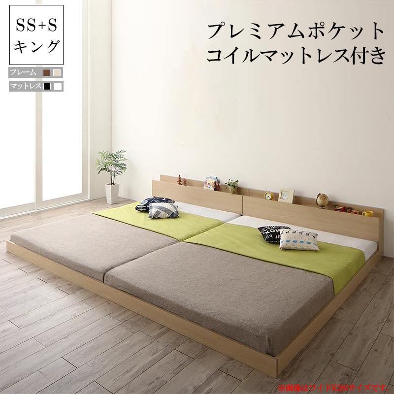 棚・コンセント・ライト付き大型モダンフロア連結ベッド Equale エクアーレ プレミアムポケットコイルマットレス付き キング(SS+S)