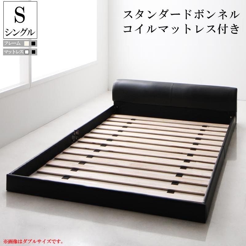 送料無料 ベッド マットレス付き シングル 高級感のある モダンデザインレザーフロアベッド GIRA SENCE ギラセンス スタンダードボンネルコイルマットレス付き シングルベッド マット付き ブラック アイボリ― 一人暮らし おすすめ おしゃれ