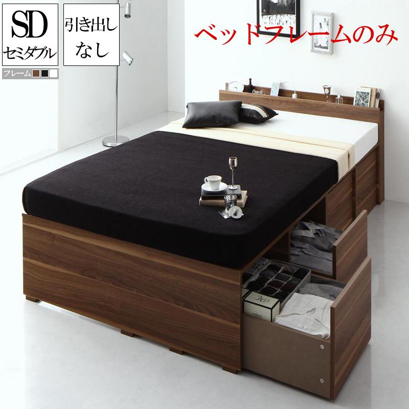 送料無料 ベッド セミダブル ベッドフレームのみ 引き出しなし 宮付き 棚 コンセント付き 収納ケースも入る大容量デザイン収納ベッド Juno ユノー 木製 ベッド ベット セミダブルサイズ ハイタイプ シンプル モダン おしゃれ 一人暮らし 人気