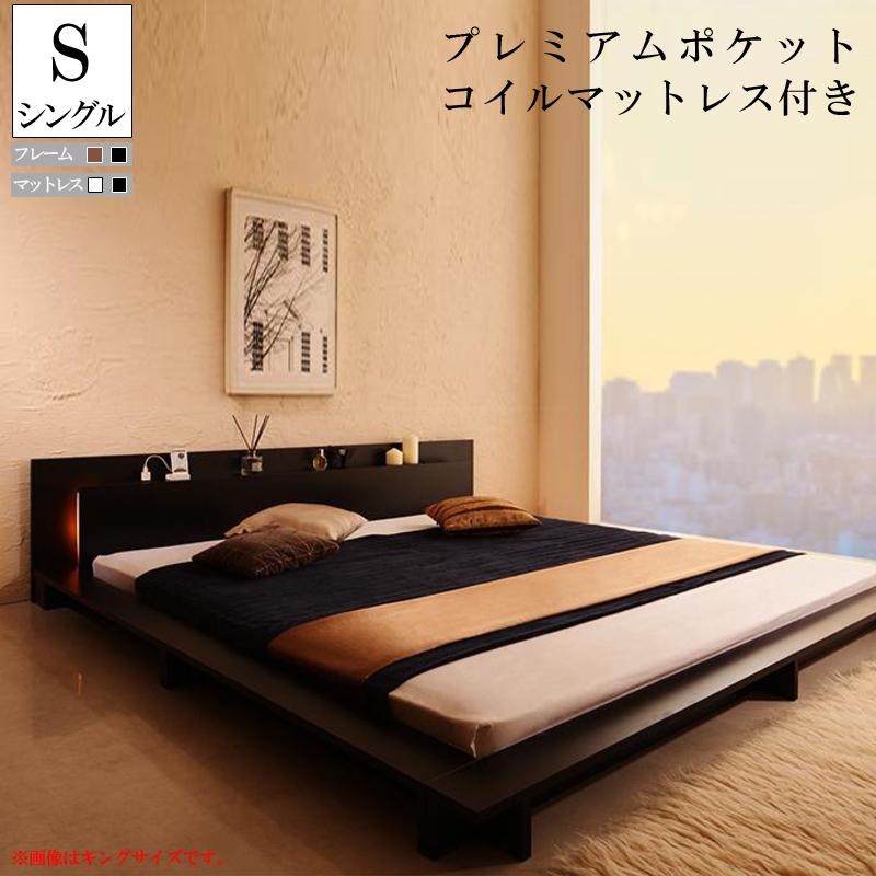 送料無料 ベッド マットレス付き シングル モダンライト付き コンセント付き 大型ローベッド  プレミアムポケットコイルマットレス付き シングルベッド マット付き ウォルナットブラウン ブラック 一人暮らし おすすめ おしゃれ