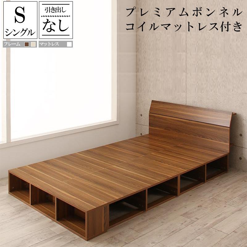 コンセント付 本棚収納付ベッド 読夢 -TOKUMU- トクム プレミアムボンネルコイルマットレス付き 引き出しなし シングル