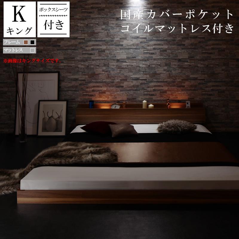 送料無料 ベッド マットレス付き キング モダンライト付き コンセント付き 大型フロアベッド Indirect インディレクト 国産カバーポケットコイルマットレス付き キング(K×1)ベッド マット付き ウォルナットブラウン ブラック 一人暮らし おすすめ おしゃれ