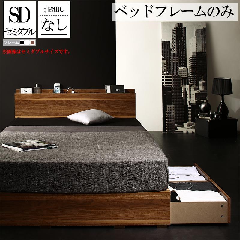 送料無料 ベッド ベッドフレームのみ セミダブル 収納 小上がりになるおしゃれな 棚付き コンセント付き 収納ベッド WeiKernヴァイケルン ベッドフレームのみ セミダブルベッド ウォルナットブラウン ホワイト ブラック 一人暮らし おすすめ おしゃれ