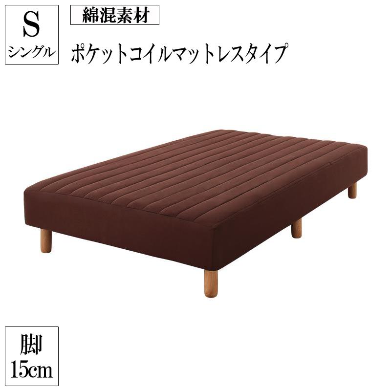 素材・色が選べるカバーリング脚付きマットレスベッド マットレスベッド ポケットコイルマットレスタイプ 綿混素材 シングル 15cm