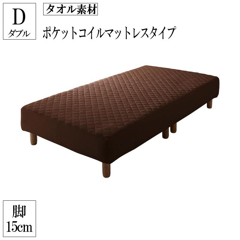 素材・色が選べるカバーリング脚付きマットレスベッド マットレスベッド ポケットコイルマットレスタイプ タオル素材 ダブル 15cm