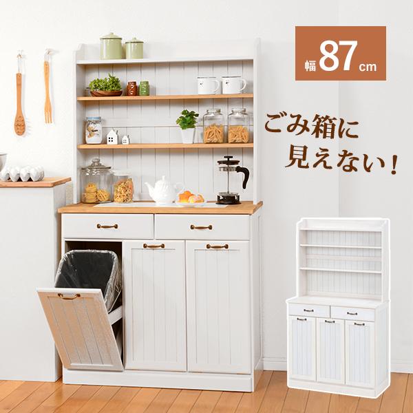 送料無料 ダストボックス 3扉 食器棚 87cm 木製 オープン棚 調味料 ディスプレイ ホワイトウォッシュ 白 キッチン収納 25L×3【MUD-6553WS】