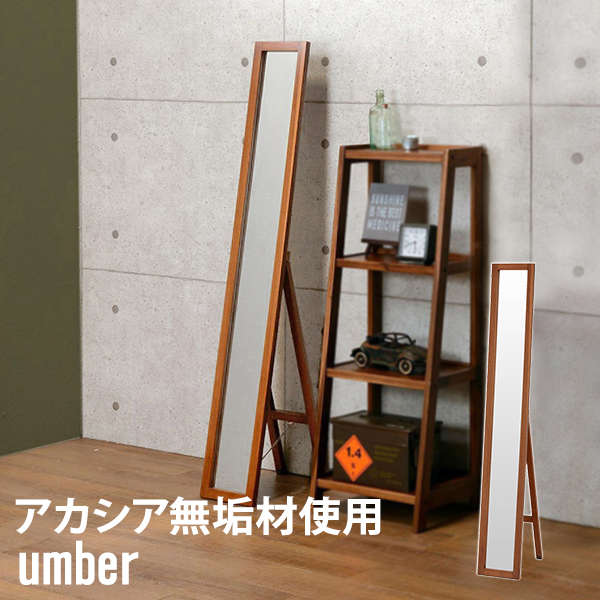 送料無料 スタンドミラー アンバーシリーズ umberシリーズ 1人暮らし 全身鏡 木製 姿見 鏡【VD-7256】