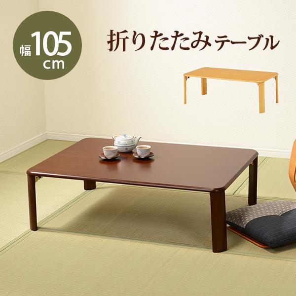 送料無料 折れ脚テーブル 木製 ダークブラウン コンパクト 折りたたみ シンプル ローテーブル 長方形 省スペース【VT-7922-105DBR】