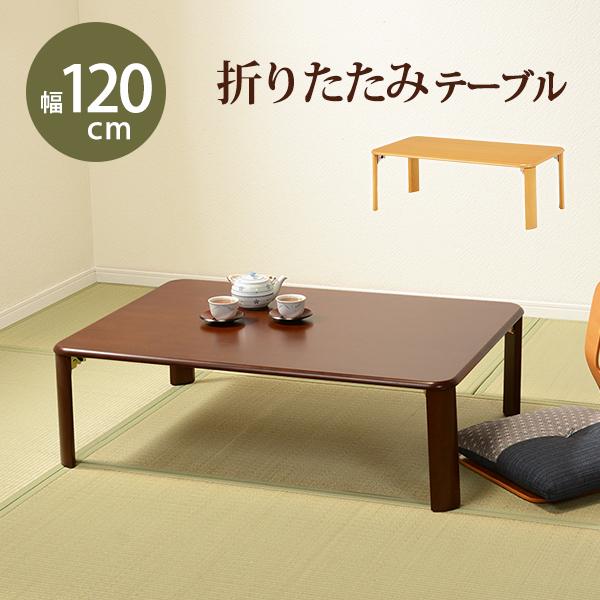 送料無料 折れ脚テーブル 長方形 折りたたみ ローテーブル シンプル ナチュラル 木製 コンパクト 省スペース【VT-7922-120NA】