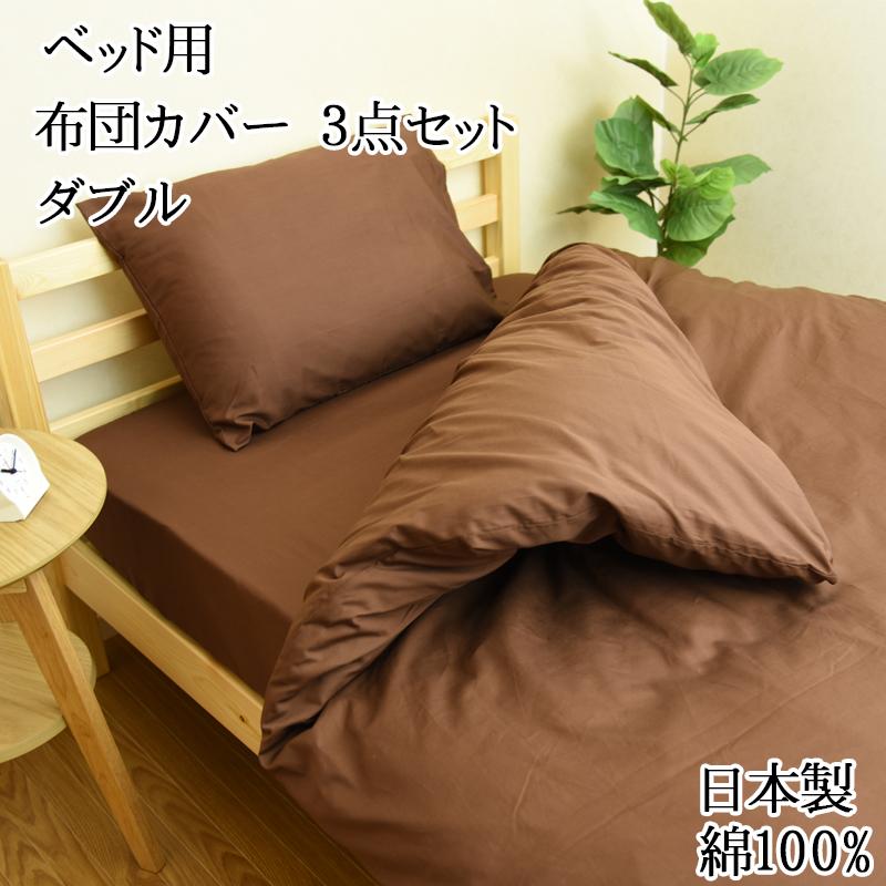 【送料無料】 日本製 布団カバー 3点セット ダブル ベッド用 掛けカバー ボックスシーツ 枕カバー セット コットン 綿100% 布団カバーセット 寝具カバーセット 掛カバー 敷きカバー ピロケース ダブルサイズ 洗える おしゃれ ブラウン