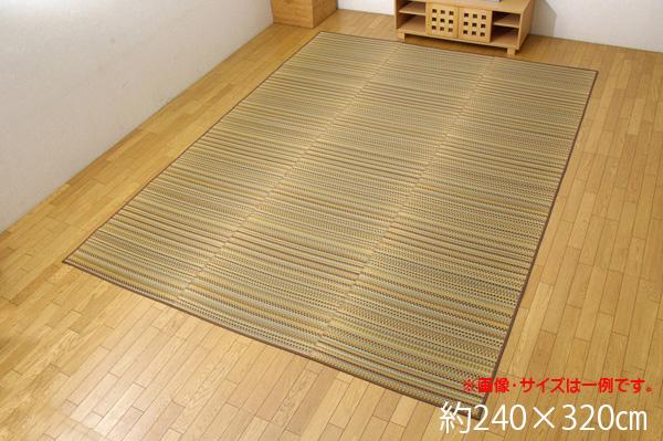 い草ラグ カーペット 5畳 国産 『バリアス』 ベージュ 約240×320cm ik-4119130