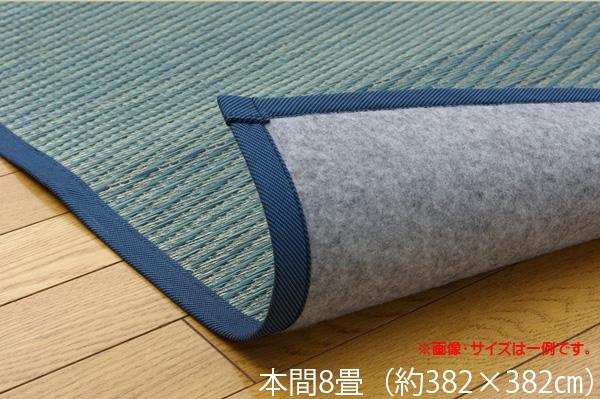い草ラグ 花ござ カーペット ラグ 8畳 『DXクルー』 ブルー 本間8畳 (約382×382cm) (裏:不織布) ik-4320218