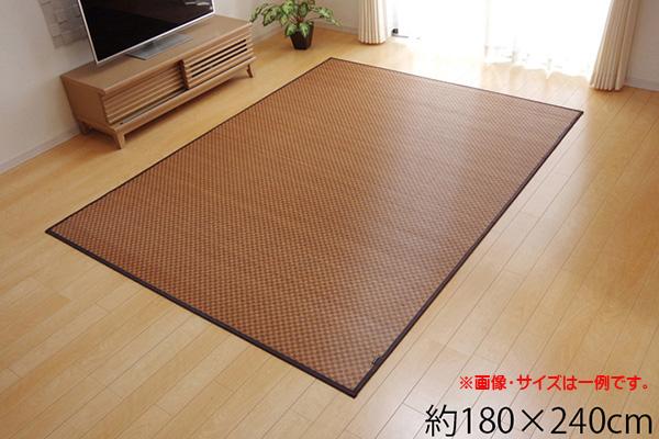 竹ラグ 竹カーペット 3畳 ブロック チェック 『DXクレタ』 約180×240cm
