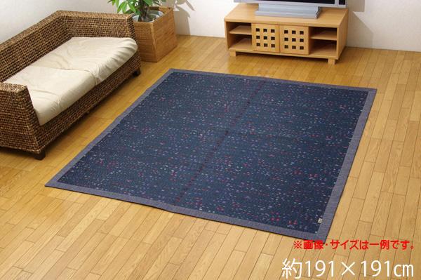 い草ラグ カーペット 2畳 三重織 柳川段通 国産 『柳川かすり』 ブルー 約191×191cm ik-8227820