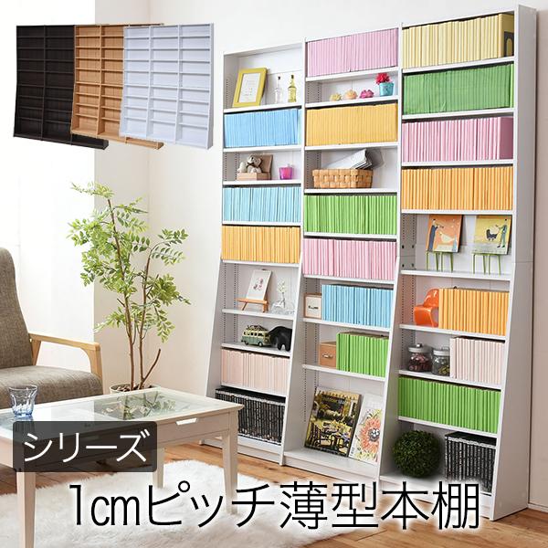 1cmピッチ 文庫本収納ラック 幅150 薄型 ワイド ブックシェルフ 高さ 180 木製 大容量 書斎収納 700冊以上