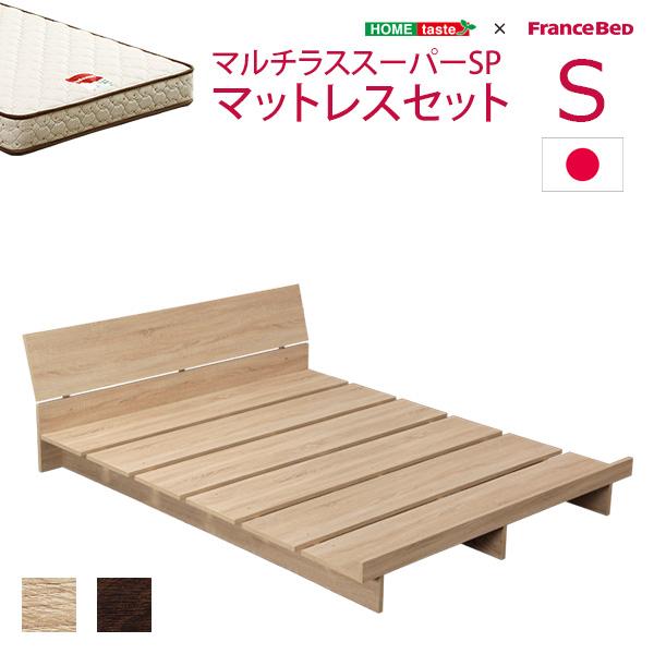 木製フロアベッド【ベルモット-VERMOUTH-(シングル)】(マルチラススーパースプリングマットレス付き)