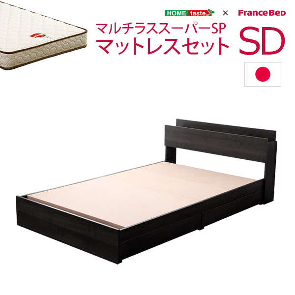 収納付きデザインベッド【ソヌス-SONUS-(セミダブル)】(マルチラススーパースプリングマットレス付き)