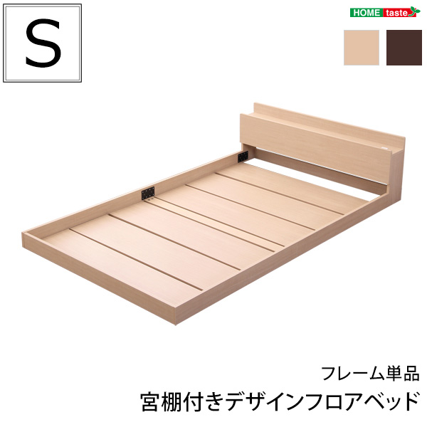 デザインフロアベッド【ブルース-BRUCE-(シングル)】