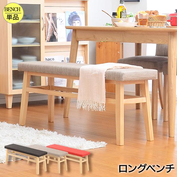 快適な座り心地!ダイニングベンチ単品(幅110)【-Happine-ハピネ】