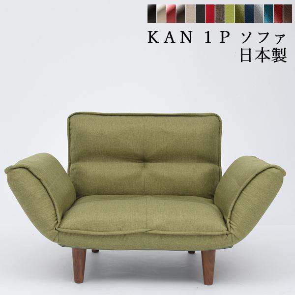 【送料無料】 日本製 ソファ 一人掛け リクライニング ソファー 北欧 リクライニングソファー KAN 1P ローソファー フロアソファー 一人掛け 一人がけソファ イス 椅子 いす おしゃれ sgo10183