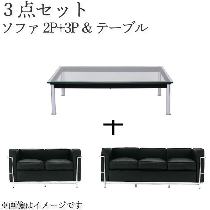 (送料無料) ル・コルビジェ セット Dタイプ(2+3+120) 家具通販 新生活 敬老の日