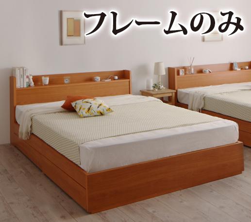 送料無料 ベッド ベッドフレームのみ ダブル 収納 棚付き コンセント付き 収納ベッド Reffinレフィン ベッドフレームのみ ダブルベッド チェリーナチュラル 一人暮らし おすすめ おしゃれ, ヨロスト b69dcf9a