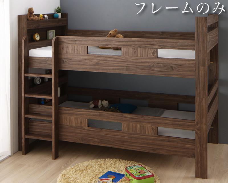 (送料無料) ベッド フレームのみ フルガードタイプ ワイドK200 2段ベッドにもなるワイドキングサイズベッド Whentoss ウェントス 棚付き 宮付き コンセント付き 木製 すのこ 二段ベット 子供用 ウォルナットブラウン