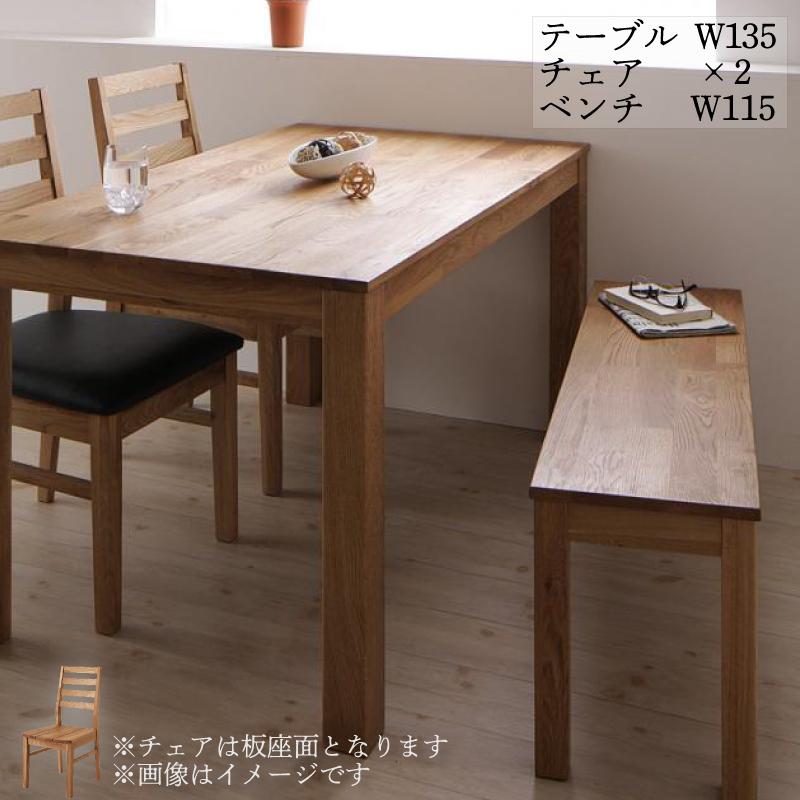 総無垢材ダイニング Tempus テンプス 4点セット(テーブル+チェア2脚+ベンチ1脚) オーク 板座 W135