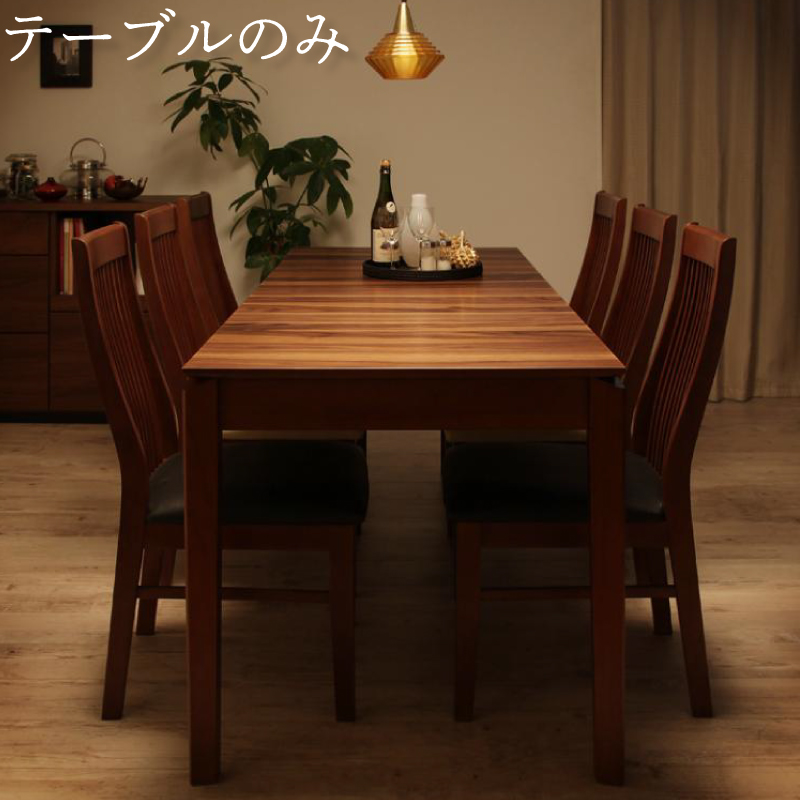 (送料無料) ダイニングテーブル単品 幅120 150 180 ダイニング テーブル モダンデザインダイニング シルタ 天板 伸ばせる 伸縮テーブル 伸長 ダイニング リビング 食卓テーブル 天然木ウォールナット 木製 人気