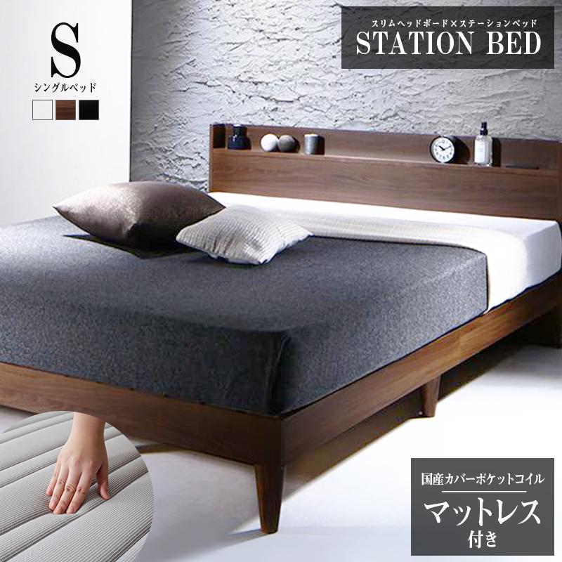(送料無料) ベッド シングル シングルベッド ベット ベッドフレーム マットレス付き すのこ 宮棚付き 宮付き 棚 棚付き コンセント付き デザインすのこベッド モーゲント 国産カバーポケットコイルマットレス付き 木製ベッド シングルサイズ ベッド下 収納スペース