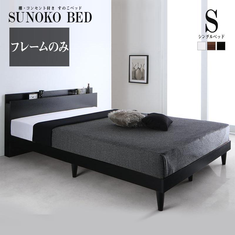 (送料無料) ベッド シングル シングルベッド ベット ベッドフレームのみ すのこ 宮棚付き 宮付き 棚 棚付き コンセント付き デザインすのこベッド レイスター 木製ベッド シングルサイズ ベッド下 収納スペース すのこベット レッグタイプ 高級感 シンプル
