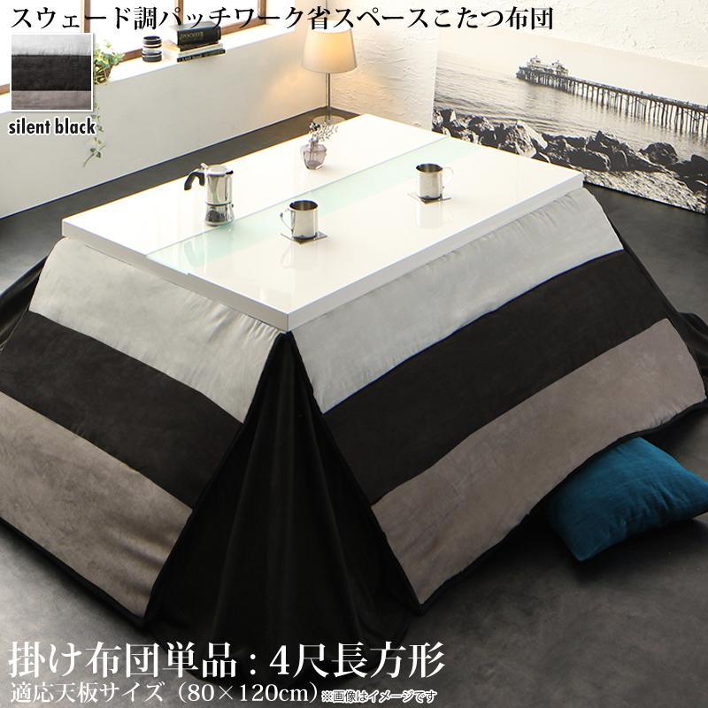 スウェード調パッチワーク省スペースこたつ掛け単品 kakoi カコイ こたつ用掛け布団 4尺長方形(80×120cm)
