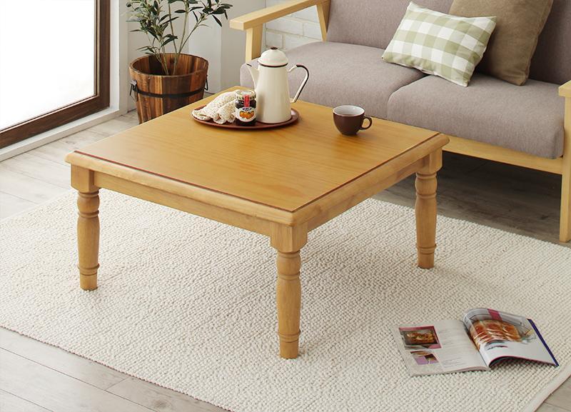 天然木パイン材アンティーク調カントリーデザインこたつ LENINN レニン 正方形(80×80cm)