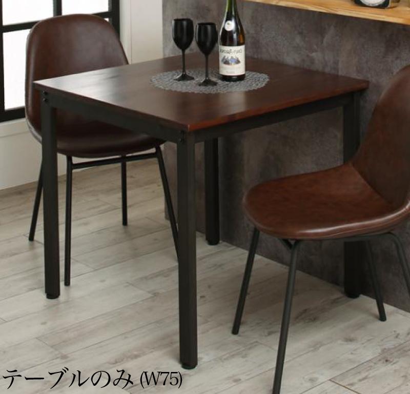 (送料無料) ダイニングテーブルのみ 幅75cm 奥行き75cm 高さ70cm 天然木パイン無垢材ヴィンテージデザインダイニング Liage リアージュ 角型 木製 スチール脚 食卓 北欧 2人掛け 2人用 ブラウン×ブラック