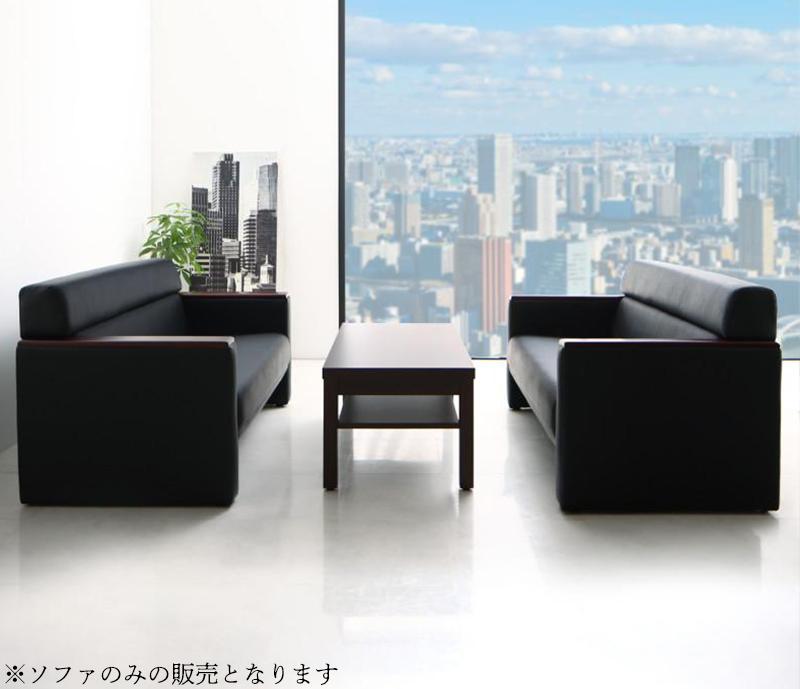 条件や目的に応じて選べる高級木肘デザイン応接ソファセット Office Grade オフィスグレード ソファ2点セット 2P×2