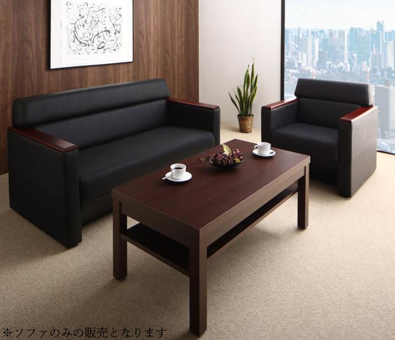 条件や目的に応じて選べる高級木肘デザイン応接ソファセット Office Grade オフィスグレード ソファ2点セット 1P+2P