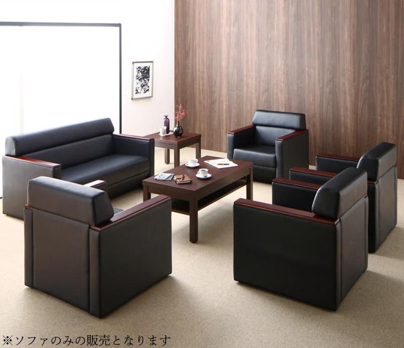 条件や目的に応じて選べる高級木肘デザイン応接ソファセット Office Grade オフィスグレード ソファ5点セット 1P×4+2P